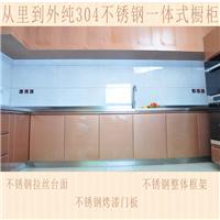 供应不锈钢整体橱柜台面定做 整体厨房柜
