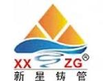 深圳市新星联合管道有限公司