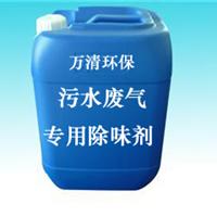 供应污水废气专用除味剂 除臭剂厂家直销