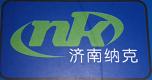 济南纳克工贸有限公司销售部