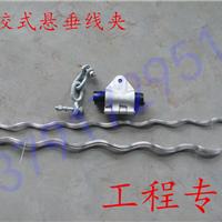 供应预绞式悬垂线夹 预绞丝金具