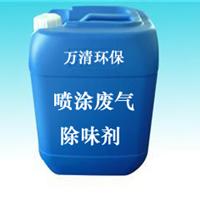 供应喷漆废气除味剂 喷漆房废气除臭剂