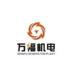 济南万福机电设备有限公司