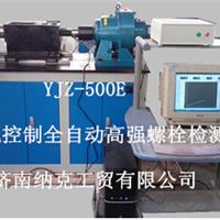 厂家高强螺栓检测仪螺栓轴力扭矩系数试验机
