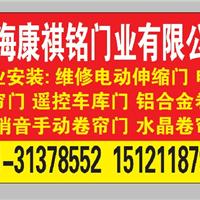 上海康祺铭门业有限公司