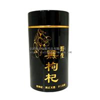 私版订做黑枸杞铝罐厂家生产通版枸杞金属罐