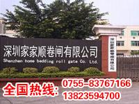 深圳白石卷闸门电机