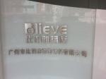 广州市比例雅装饰材料有限公司