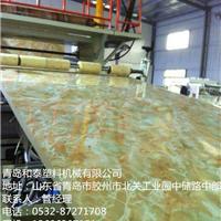 PVC仿大理石免漆板设备生产线 青岛和泰供应