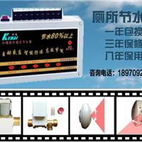 公厕全自动感应器|沟槽式节水器感应器