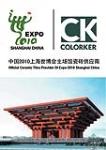 中国2010上海世博会主场馆瓷砖供应商