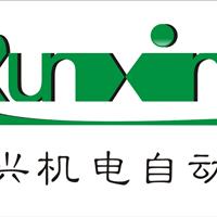 东莞市润兴机电自动化有限公司