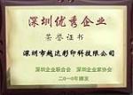深圳优秀企业