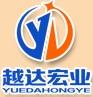深圳市悦达宏业科技有限公司
