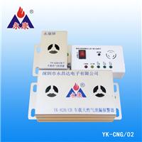供应油改气专用汽车报警器YK-CNG