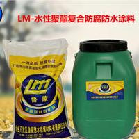 供应鲁蒙牌水性聚酯复合防腐防水涂料