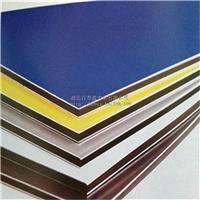 重庆铝塑板供应厂家