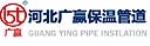 沧州广赢防腐保温工程有限公司