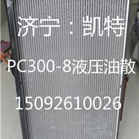 供应小松PC300-8液压油散 小松挖掘机配件