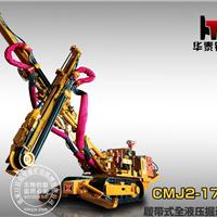 供应CMJ2-17HTS履带式双臂掘进钻车