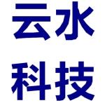 云水科技(天津)有限公司