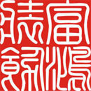 河南省富鸿装饰设计工程有限公司