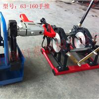 供应PE热熔对接机,PE热熔焊机, 160手推