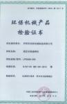 环保机械产品检验证书
