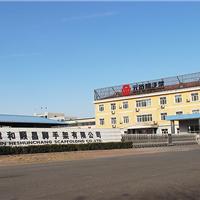 天津和顺昌脚手架制造有限公司