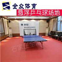 供应室外乒乓球场地面_室外乒乓球场地板
