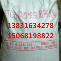 供应FTC保温涂料/保温板粘接砂浆/抗裂砂浆