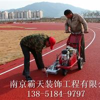 南京塑胶跑道施工 南京学校塑胶跑道施工队