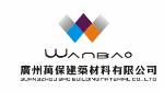 广州万保建筑材料有限公司