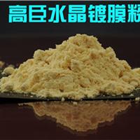 供应大理石结晶粉 镀膜粉 高臣水晶镀膜粉