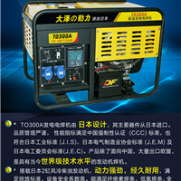 供应TO300A直流电焊机价格