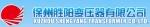 徐州胜阳变压器有限公司