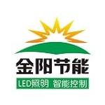 东莞市金阳节能科技有限公司