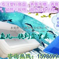1.8米塑料水箱 水产养殖鱼箱 鱼桶 养鱼水槽