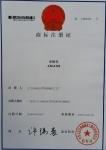 亚帕奇商标注册证