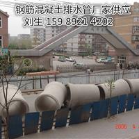 供应深圳钢筋混凝土排水管
