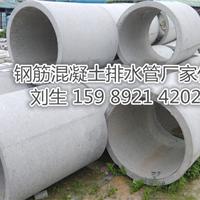 供应珠海市钢筋混凝土排水管