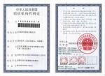 神马组织机构代码证