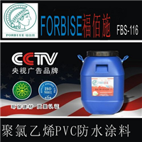 福佰施PVC防水涂料