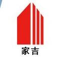 深圳市家吉工贸有限公司