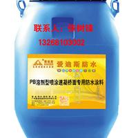 供应PB溶剂型喷涂速凝桥面专用防水涂料