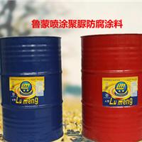 供应鲁蒙牌―SPUA901喷涂聚脲防腐涂料