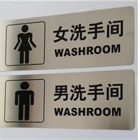 供应卫生间不锈钢标识牌