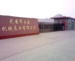 武安永盛机械泵业有限公司