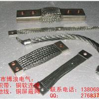 供应铜编织带铜导电带特价批发