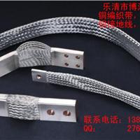 供应铜编织线导电带价格实惠
